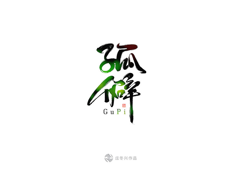 chinesefontdesign.com 2016 11 21 18 45 34 15P Cool and beautiful Chinese font writing brush calligraphy logo design