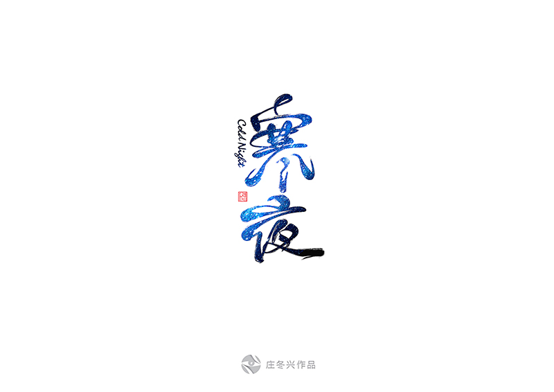 chinesefontdesign.com 2016 11 21 18 45 36 15P Cool and beautiful Chinese font writing brush calligraphy logo design
