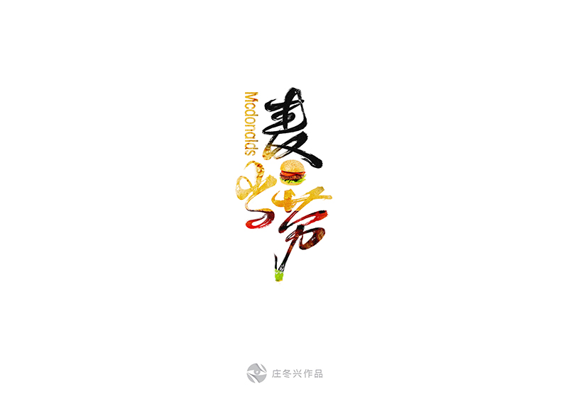 chinesefontdesign.com 2016 11 21 18 45 58 15P Cool and beautiful Chinese font writing brush calligraphy logo design