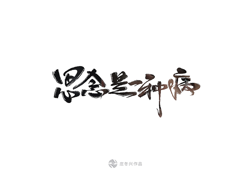 chinesefontdesign.com 2016 11 21 18 46 21 15P Cool and beautiful Chinese font writing brush calligraphy logo design