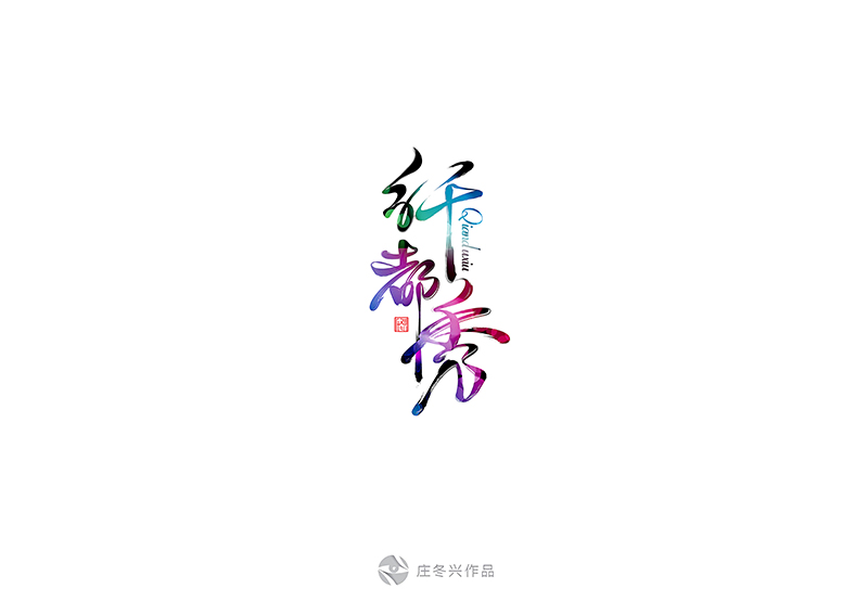 chinesefontdesign.com 2016 11 21 18 46 22 15P Cool and beautiful Chinese font writing brush calligraphy logo design