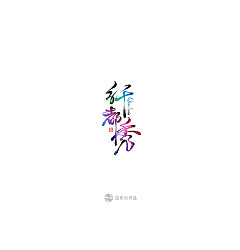 Permalink to 15P Cool and beautiful Chinese font writing brush calligraphy logo design