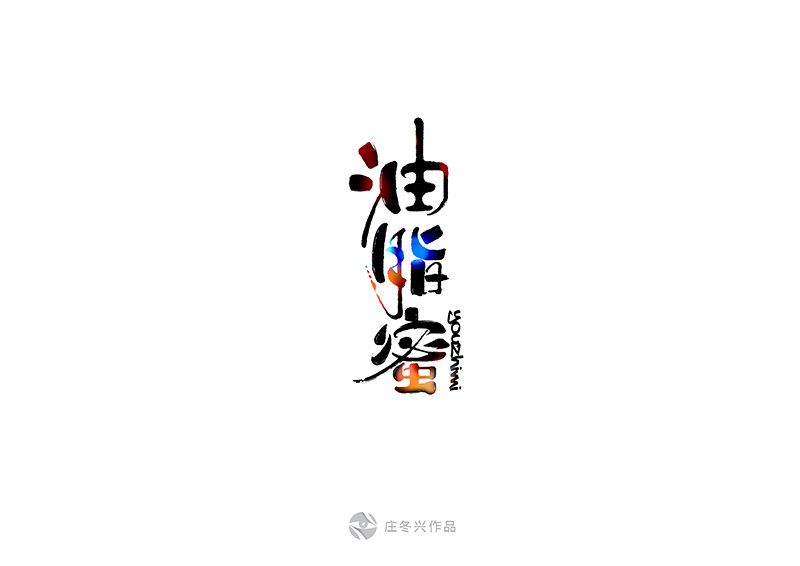 chinesefontdesign.com 2016 11 21 18 46 24 15P Cool and beautiful Chinese font writing brush calligraphy logo design