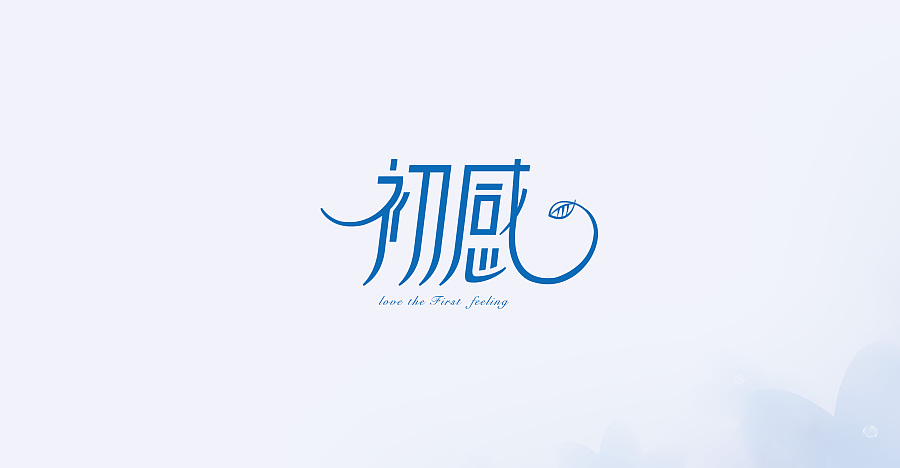 chinesefontdesign.com 2016 11 21 18 54 22 18P Beautiful Chinese typeface design new trend