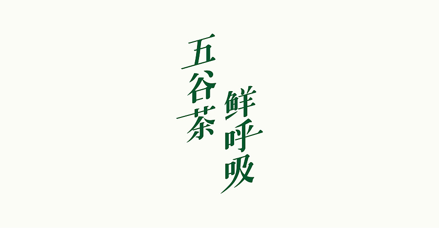 chinesefontdesign.com 2016 11 21 18 54 29 18P Beautiful Chinese typeface design new trend