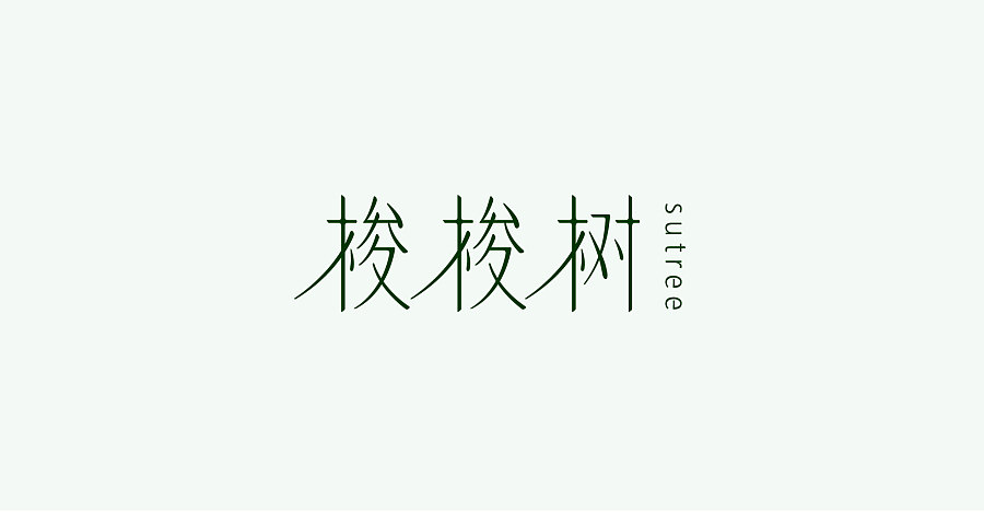 chinesefontdesign.com 2016 11 21 18 54 43 18P Beautiful Chinese typeface design new trend