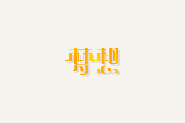 18P Beautiful Chinese typeface design new trend