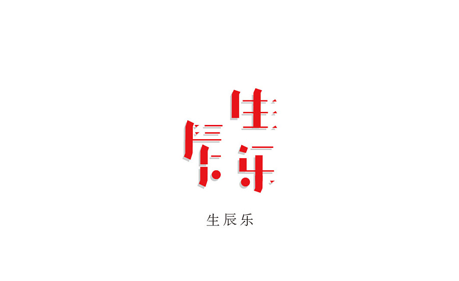 chinesefontdesign.com 2016 11 21 19 03 51 37P Fashionable Chinese fonts logo design