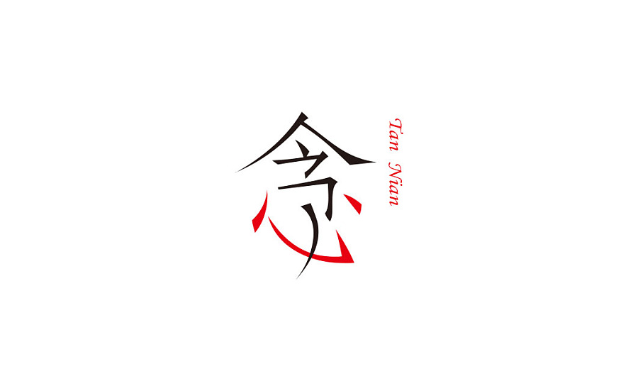 chinesefontdesign.com 2016 11 21 19 03 57 37P Fashionable Chinese fonts logo design