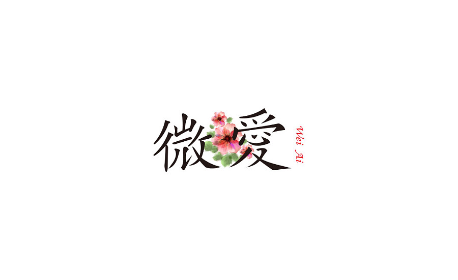 chinesefontdesign.com 2016 11 21 19 04 02 37P Fashionable Chinese fonts logo design