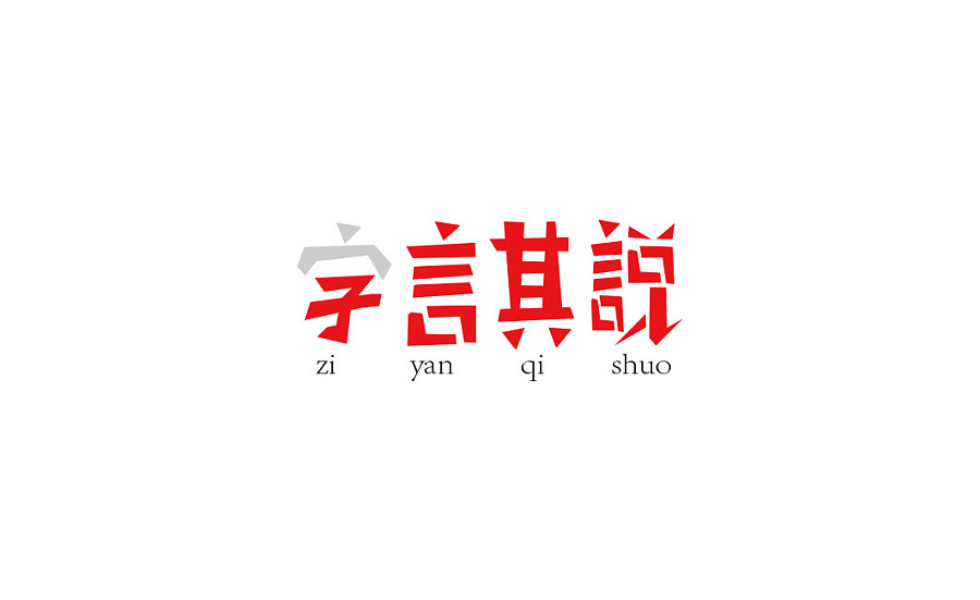 chinesefontdesign.com 2016 11 21 19 04 25 37P Fashionable Chinese fonts logo design