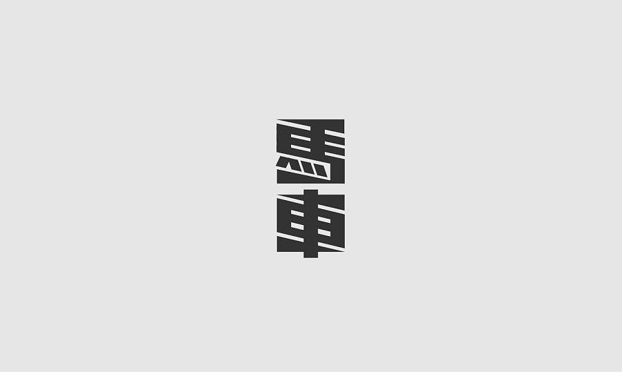 chinesefontdesign.com 2016 11 21 19 14 21 130+ Wonderful idea of the Chinese font logo design #.82