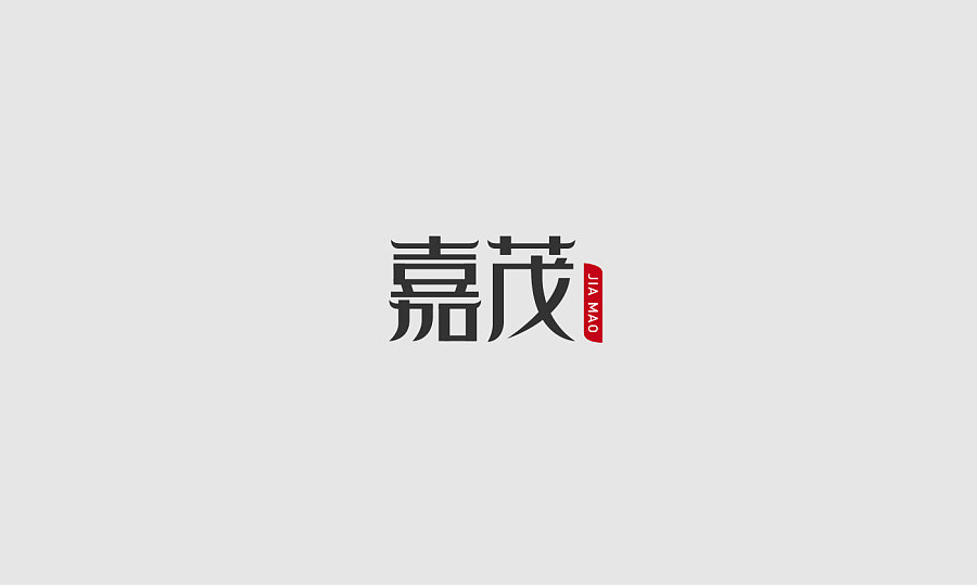 130+ Wonderful idea of the Chinese font logo design #.82