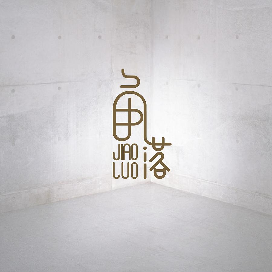 130+ Wonderful idea of the Chinese font logo design #.82