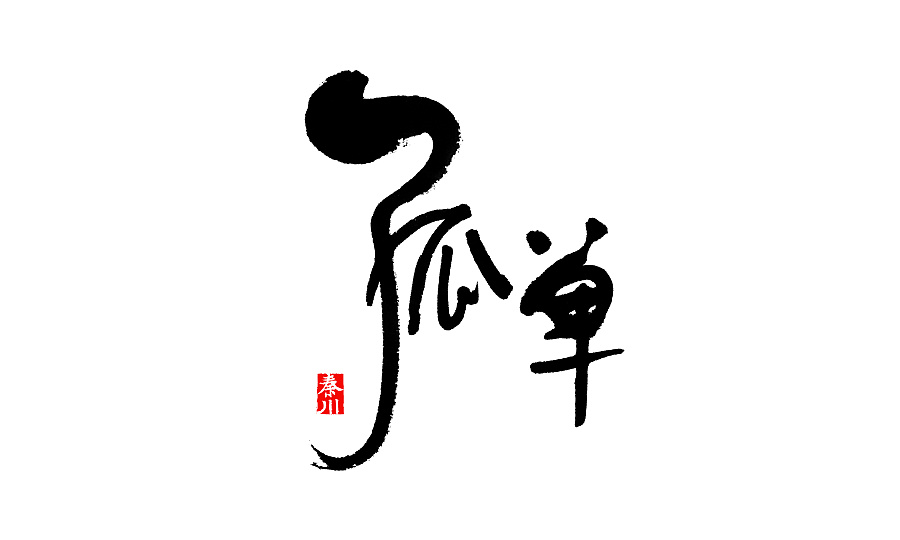 chinesefontdesign.com 2016 11 23 19 16 22 41P Very cool Chinese brush font style