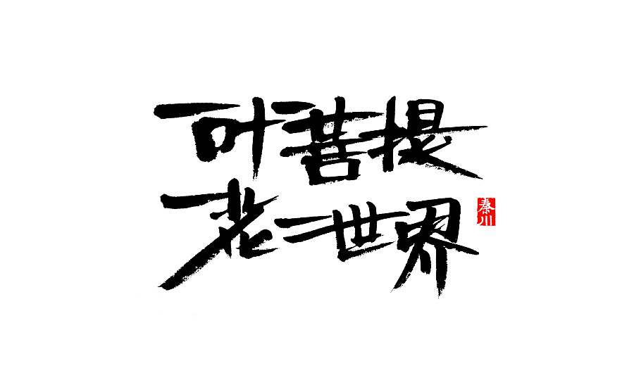 chinesefontdesign.com 2016 11 23 19 16 31 41P Very cool Chinese brush font style