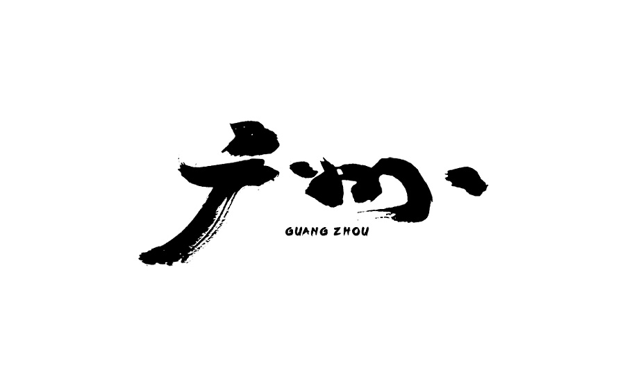 chinesefontdesign.com 2016 11 23 19 16 35 41P Very cool Chinese brush font style