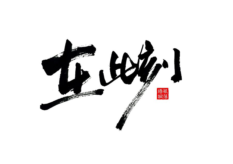 chinesefontdesign.com 2016 11 23 19 16 53 41P Very cool Chinese brush font style