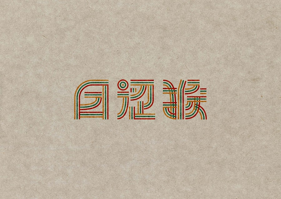 9P Interesting Parallel lines Chinese typeface design