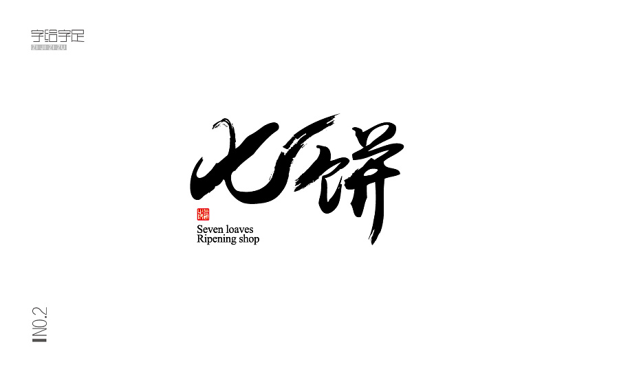 chinesefontdesign.com 2016 11 23 19 57 17 A new idea of Chinese typeface design