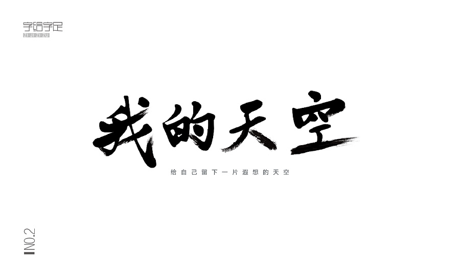 chinesefontdesign.com 2016 11 23 19 57 21 A new idea of Chinese typeface design