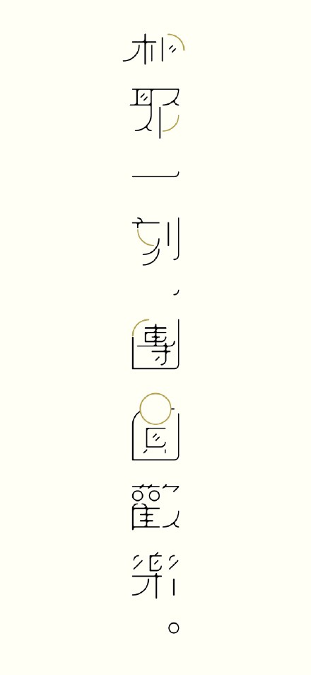 40+ Wonderful idea of the Chinese font logo design #.83