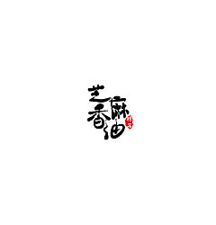 Permalink to 22P The traditional Chinese style of writing