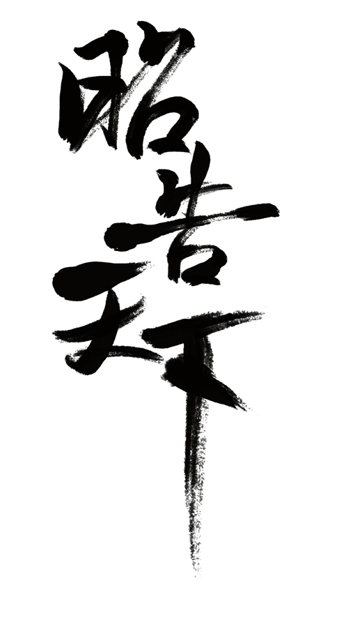 22P The traditional Chinese style of writing