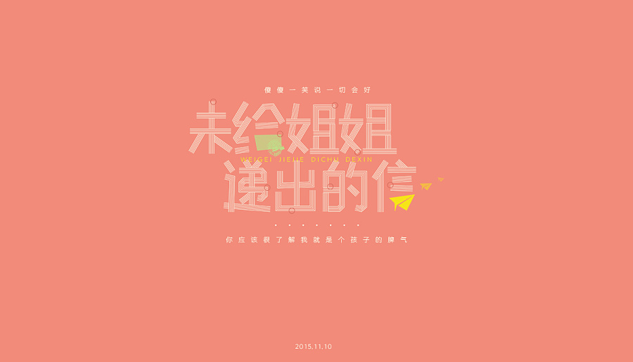 chinesefontdesign.com 2016 11 23 20 07 19 10P Chinese typeface design of youth theme