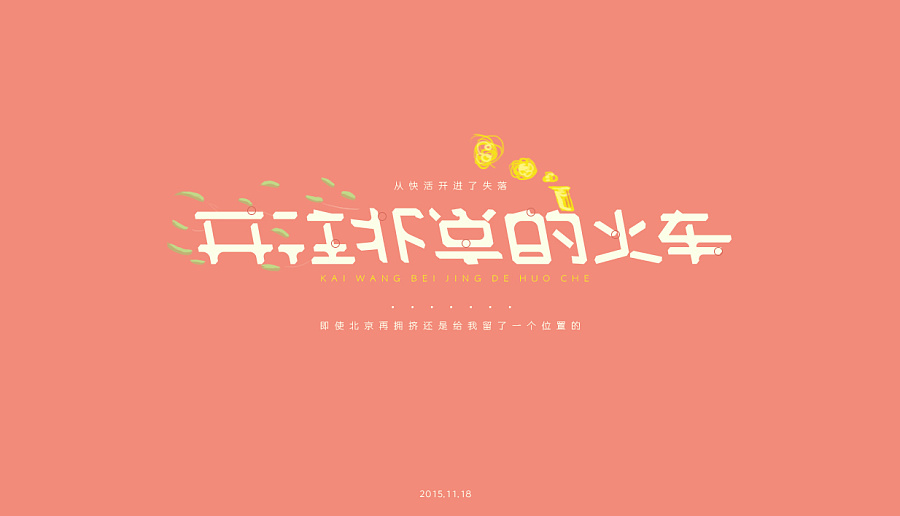 chinesefontdesign.com 2016 11 23 20 07 30 10P Chinese typeface design of youth theme