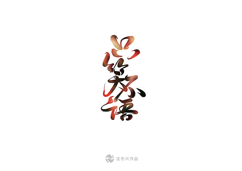 16P Beautiful Chinese calligraphy font style design