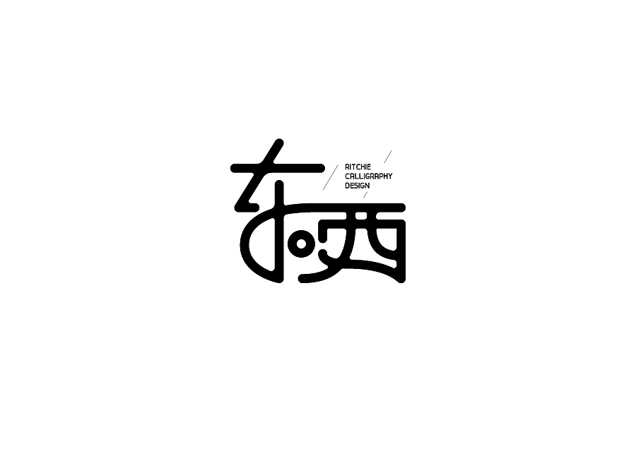 chinesefontdesign.com 2016 11 24 17 44 46 12P  Font style from Chinese designers design scheme