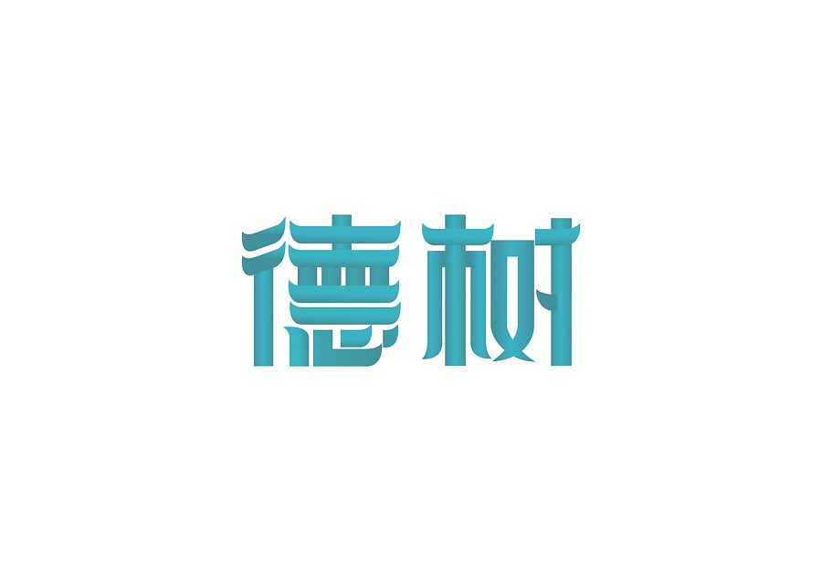 chinesefontdesign.com 2016 11 24 17 52 01 12p Trendy design of Chinese fonts