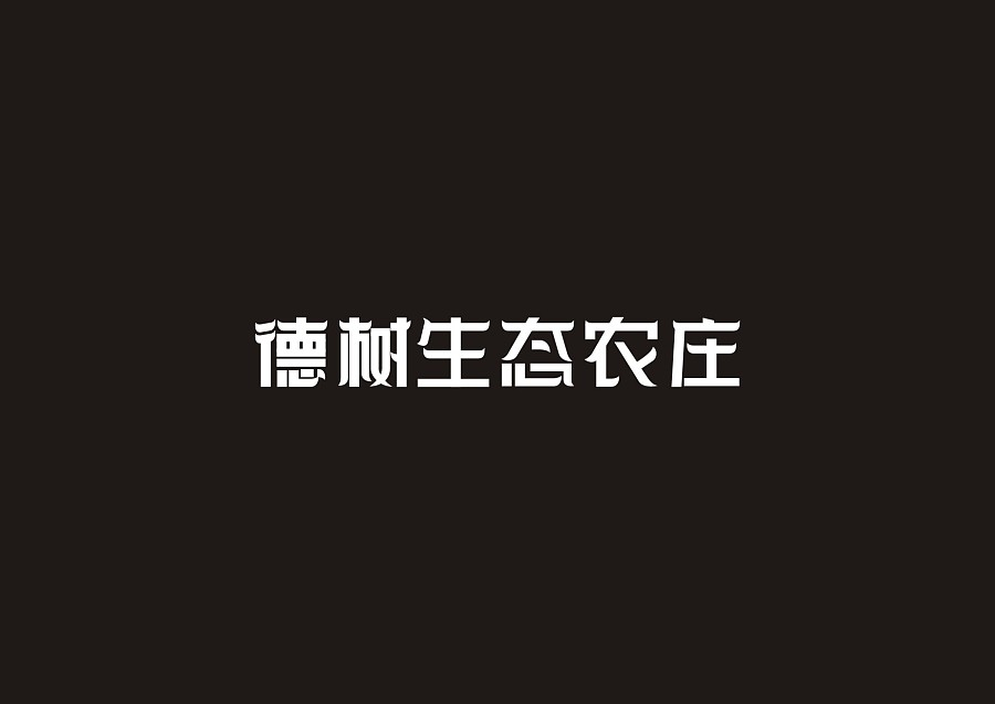 chinesefontdesign.com 2016 11 24 17 52 02 12p Trendy design of Chinese fonts
