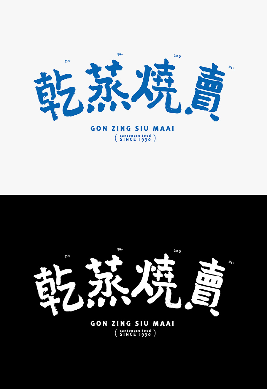 Chinese fonts logo brand construction scheme