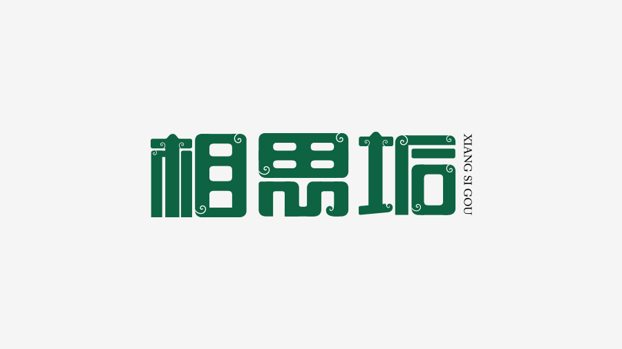 chinesefontdesign.com 2016 11 26 19 59 14 22P Beautiful Chinese font design solutions