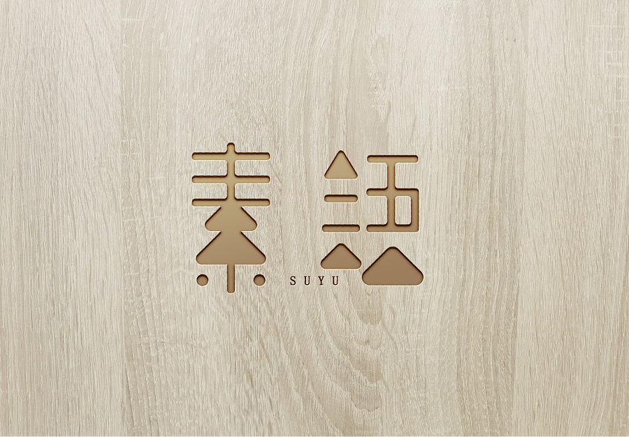 chinesefontdesign.com 2016 11 26 20 03 07 22P Commercial brand design Chinese fonts
