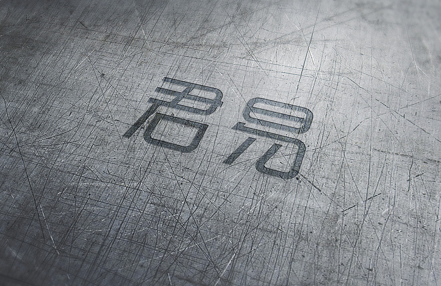 chinesefontdesign.com 2016 11 26 20 03 27 22P Commercial brand design Chinese fonts