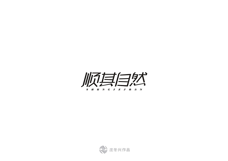chinesefontdesign.com 2016 11 26 20 06 59 1 21P Unexpected Chinese font design scheme
