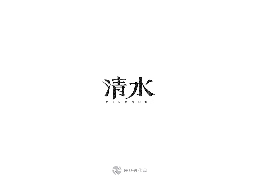 21P Unexpected Chinese font design scheme