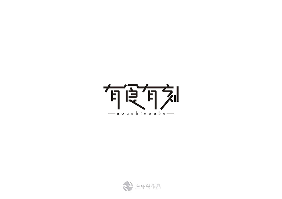 chinesefontdesign.com 2016 11 26 20 07 04 1 21P Unexpected Chinese font design scheme