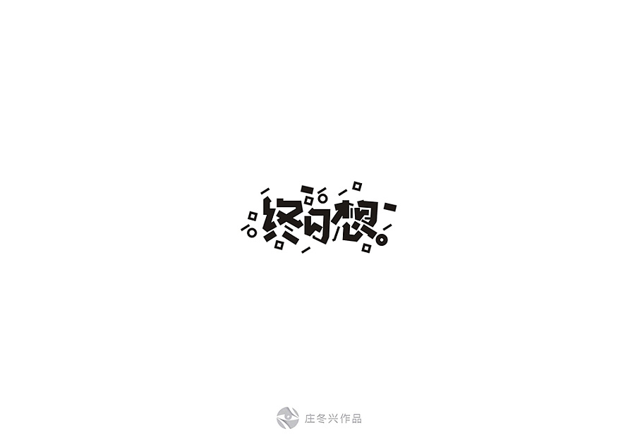 chinesefontdesign.com 2016 11 26 20 07 06 1 21P Unexpected Chinese font design scheme