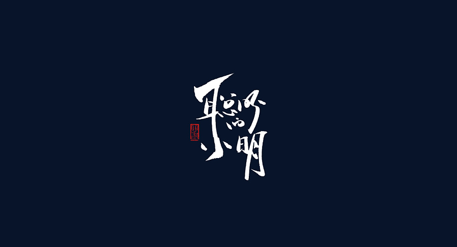 chinesefontdesign.com 2016 11 27 19 29 41 15P Handwritten Chinese font creation case