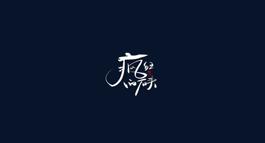 15P Handwritten Chinese font creation case