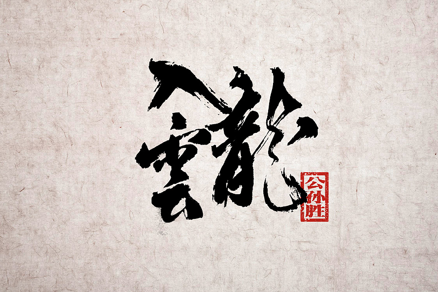 chinesefontdesign.com 2016 11 27 19 32 59 23P Amazing Chinese traditional calligraphy font creation
