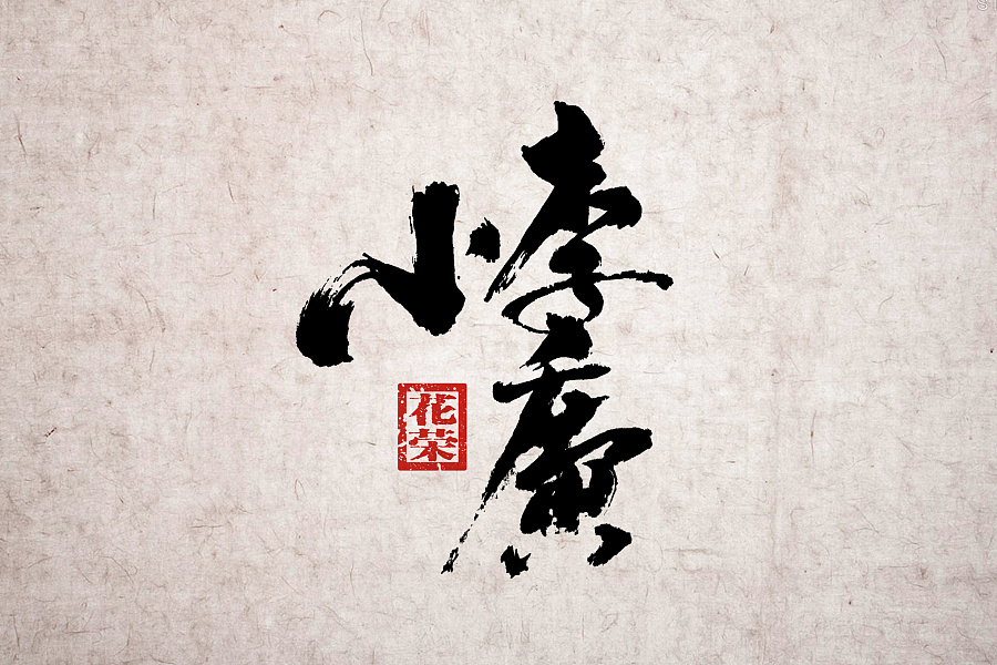 chinesefontdesign.com 2016 11 27 19 33 06 23P Amazing Chinese traditional calligraphy font creation