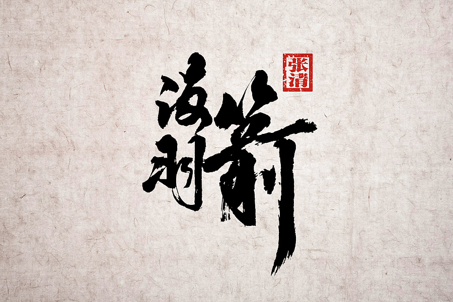 chinesefontdesign.com 2016 11 27 19 33 15 23P Amazing Chinese traditional calligraphy font creation
