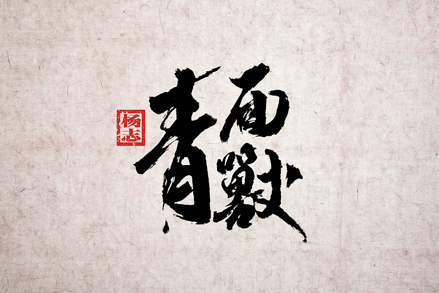chinesefontdesign.com 2016 11 27 19 33 16 23P Amazing Chinese traditional calligraphy font creation