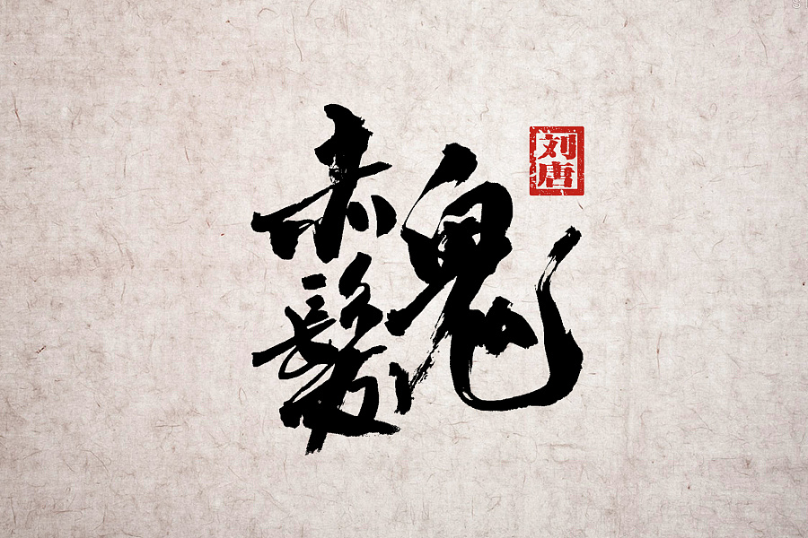 chinesefontdesign.com 2016 11 27 19 33 21 23P Amazing Chinese traditional calligraphy font creation