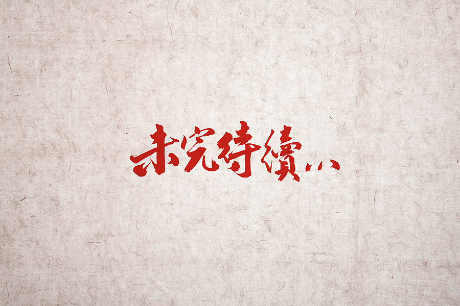 chinesefontdesign.com 2016 11 27 19 33 22 23P Amazing Chinese traditional calligraphy font creation